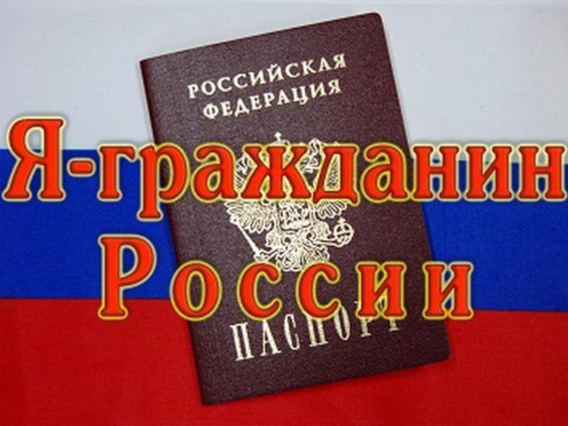 Поздравления для вручения паспорта